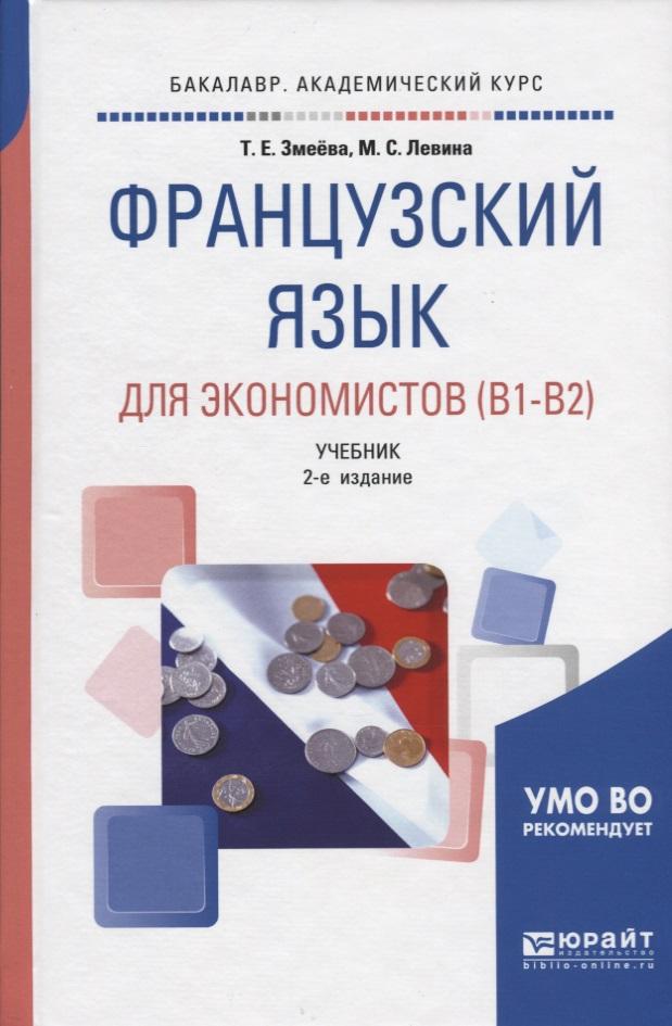 Змеева Т., Левина М. Французский язык для экономистов (В1-В2). Учебник для академического бакалавриата цены