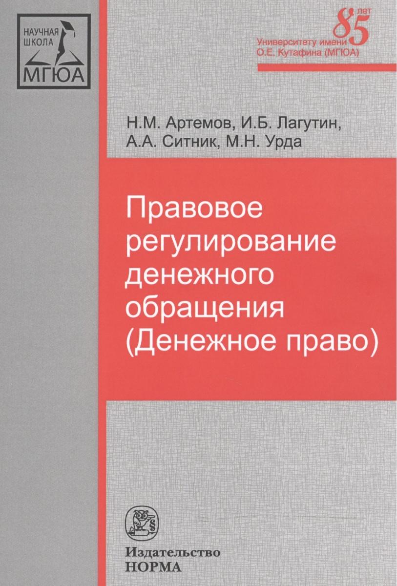 Правовое регулирование денежного обращения (Денежное право)