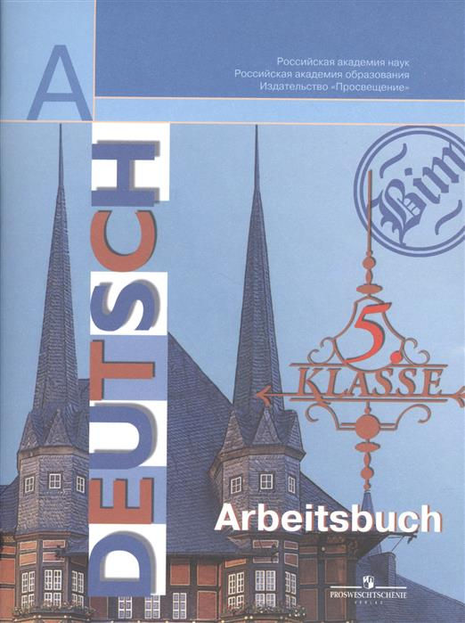 Решебник по немецкому языку 5 класс для общеобразовательных учреждений 2018