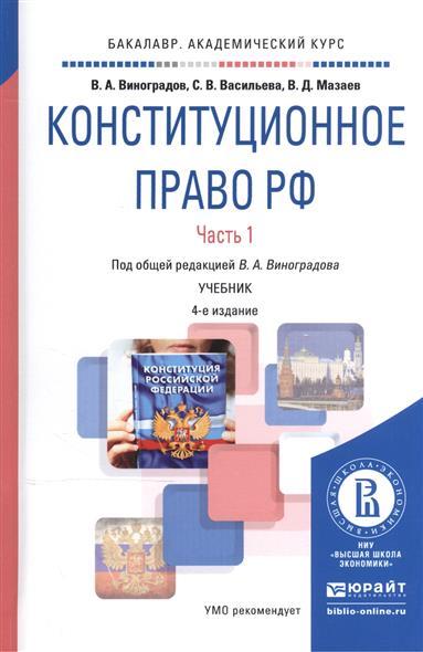 Конституционное право Российской Федерации. В 2-х частях. Часть 1. Учебник для академического бакалавриата