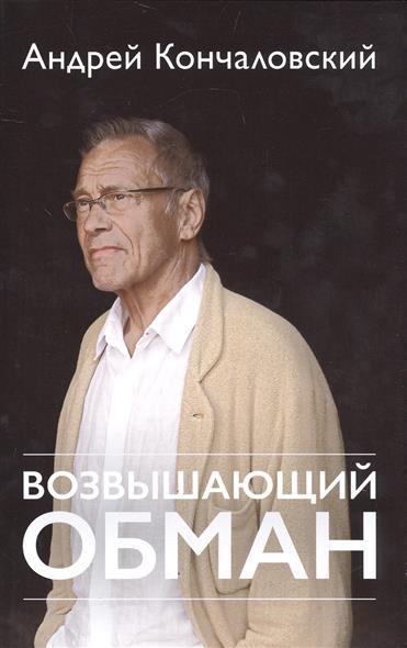 Кончаловский А. Возвышающий обман