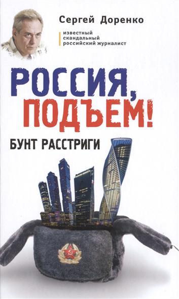 Россия подъем Бунт Расстриги