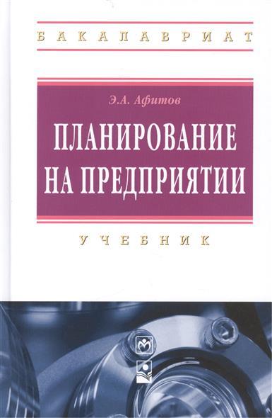 Афитов Э.: Планирование на предприятии: учебник