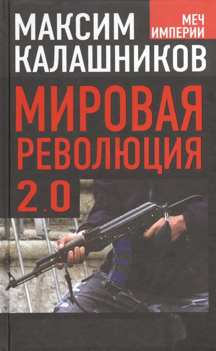 Калашников М. Мировая революция - 2.0 мировая революция 2 0