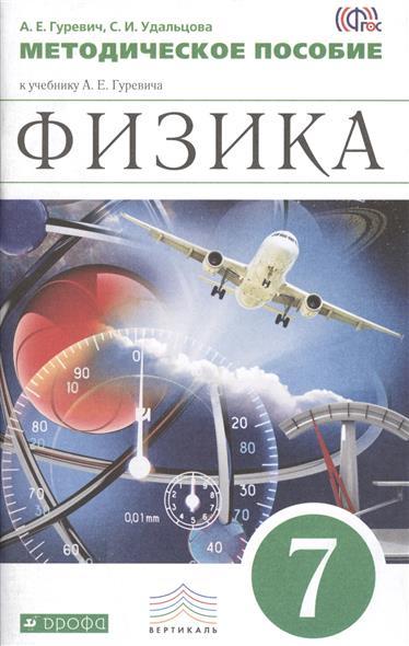 Физика. 7 класс. Методическое пособие к учебнику А.Е. Гуревича