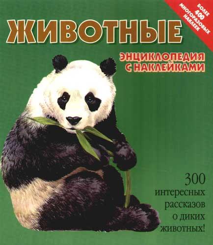 Животные Энциклопедия с наклейками