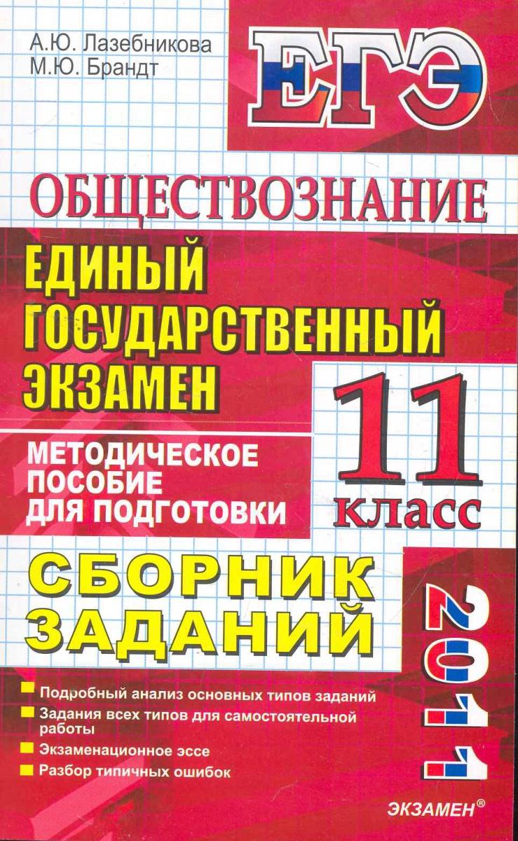 ЕГЭ 2011 Обществознание Сб. заданий