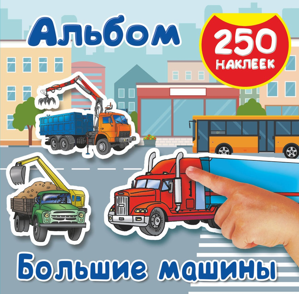 Глотова В. (худ.) Большие машины. Альбом 250 наклеек глотова в худ английский для малышей буква за буквой 250 наклеек