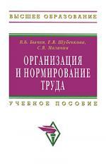 Организация и нормирование труда Уч. пос.