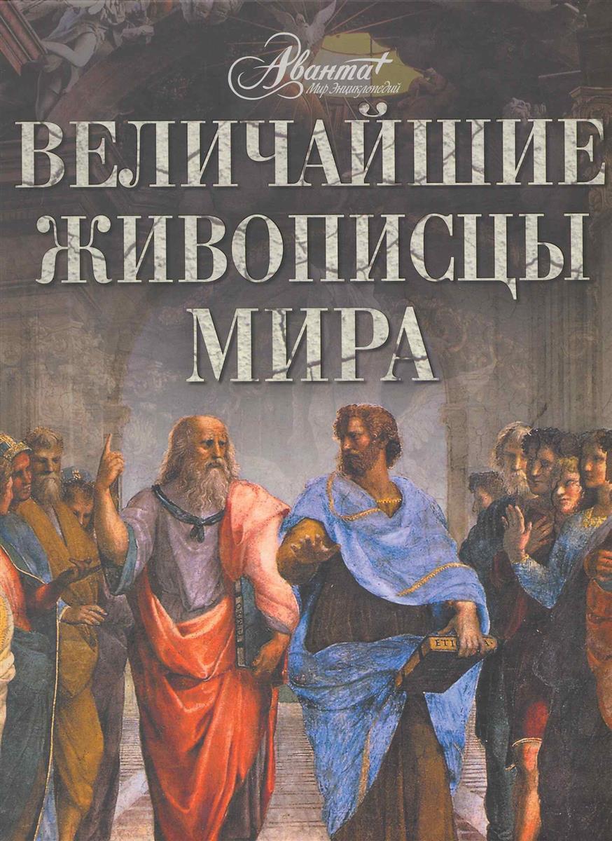 Каширина Т. (ред.) Величайшие живописцы мира