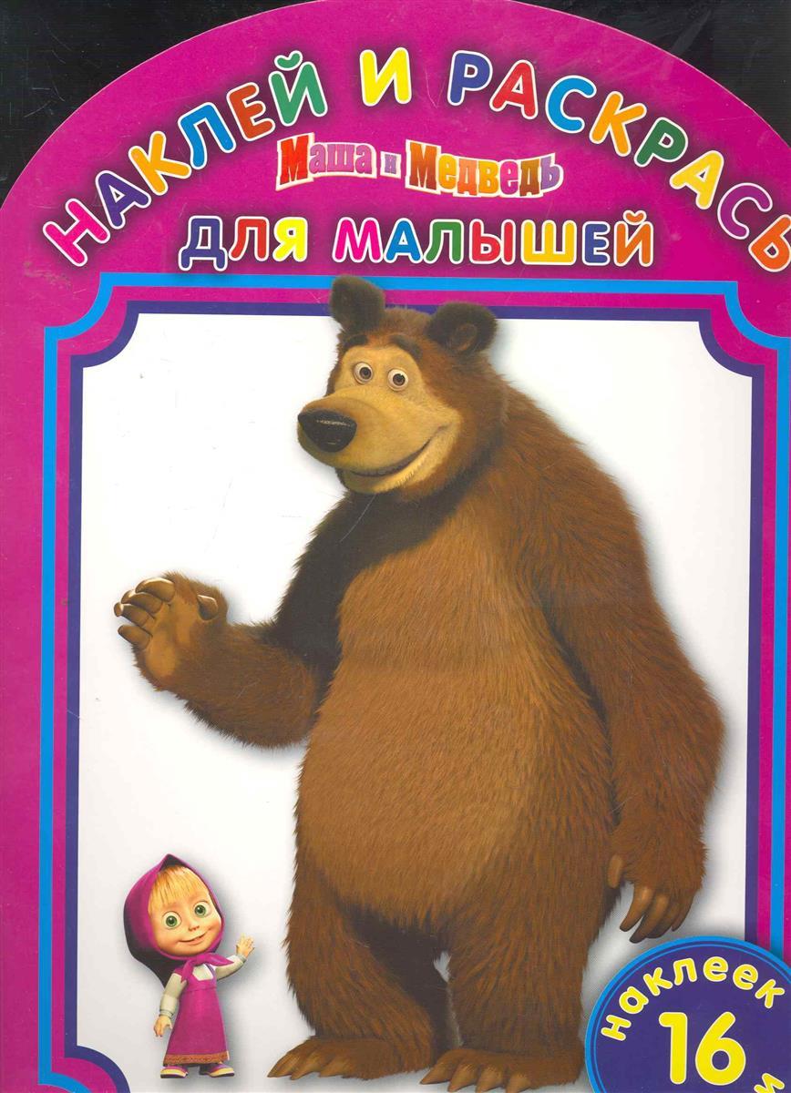 Наклей и раскрась для самых маленьких НРДМ 1019 Маша и Медведь барбоскины наклей и раскрась