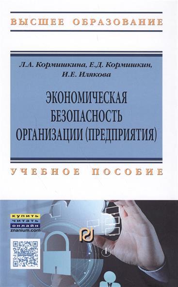 Экономическая безопасность организации (предприятия). Учебное пособие