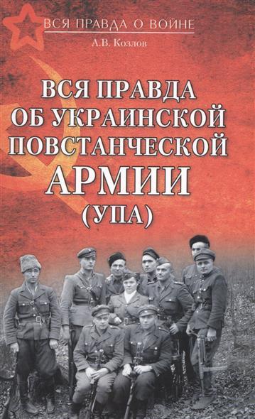 Козлов А. Вся правда об Украинской повстанческой армии (УПА)