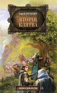 Раткевич С. Вторая клятва орчи э клятва рыцаря