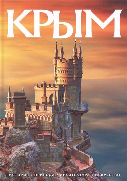 Крым. История, природа, архитектура, искусство. Альбом