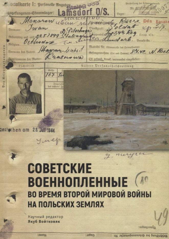 Войтковяк Я. (ред.) Советские военнопленные во время Второй мировой войны на польских землях