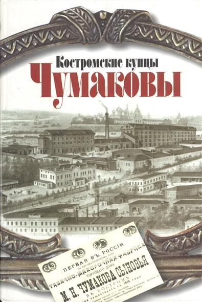 Костромские купцы Чумаковы
