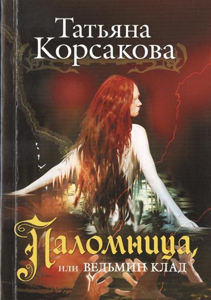 Корсакова Т. Паломница, или Ведьмин клад серова м клад белой акулы