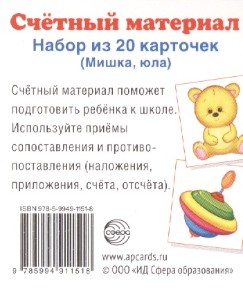 Счетный материал. Набор из 20 карточек (Мишка, юла) счетный материал набор из 20 карточек цыплята лисята