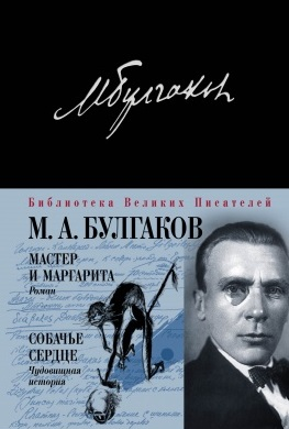Булгаков М. Мастер и Маргарита. Собачье сердце