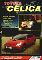 Toyota Celica Модели с 1999 г. автоброня 111 05761 1 toyota celica 1993 1999 2 0