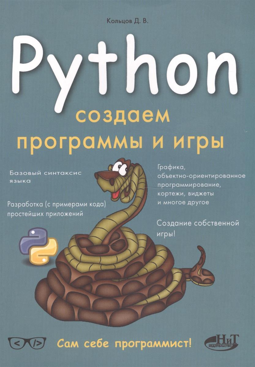 Кольцов Д. Python: Создаем программы и игры