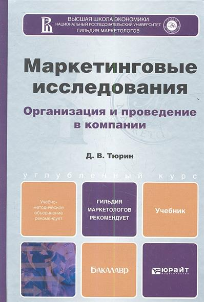 Тюрин Д. Маркетинговые исследования. Организация и проведение в компании. Учебник для бакалавров детский праздник организация и проведение