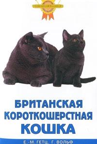Гетц Е.-М., Вольф Г. Британская короткошерстная кошка