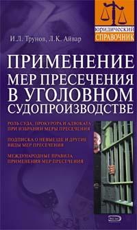 Применение мер пресечения в уголовном судопроизводстве