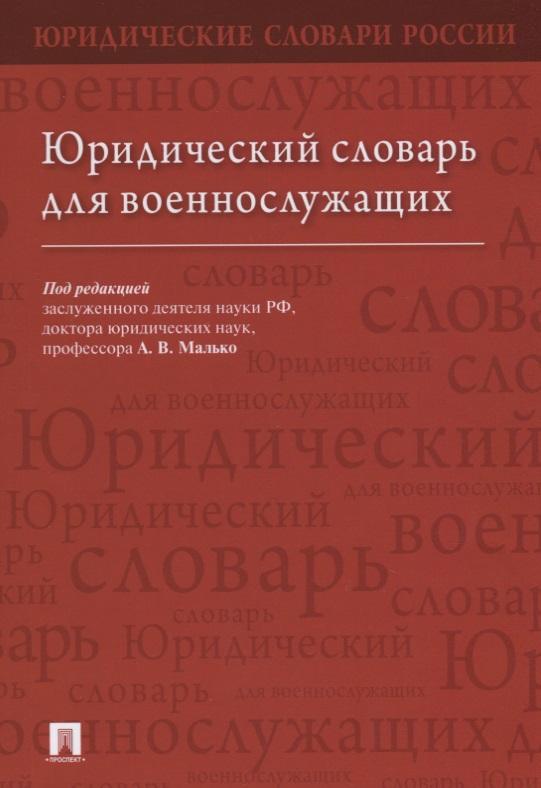 Малько А., Тонков Е., Богданов С., Остапюк В. и др. Юридический словарь для военнослужащих