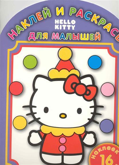 Наклей и раскрась для самых маленьких НРДМ 0914 Hello Kitty