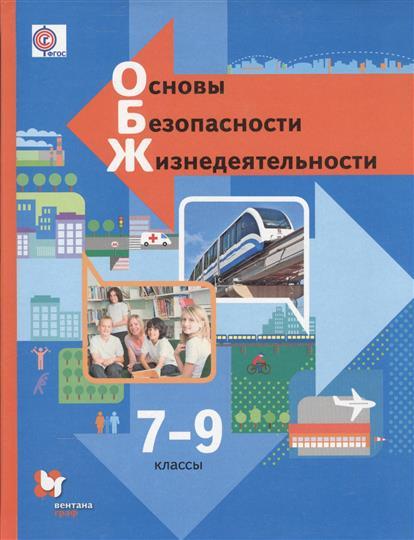 Основы безопасности жизнедеятельности. 7-9 классы. Учебник