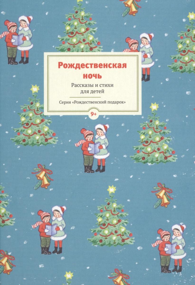 Шигарова Ю. (сост.) Рождественская ночь. Рассказы и стихи для детей сборник рождественская ночь рассказы и стихи для детей