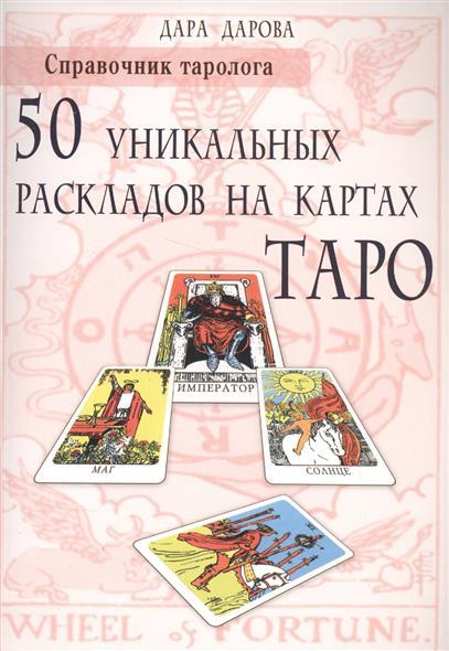 Справочник таролога. 50 уникальных раскладов на картах Таро
