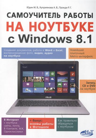 Юдин М., Куприянова А., Прокди Р. Самоучитель работы на ноутбуке с Windows 8.1 юдин м куприянова а и др ноутбук с windows 7 самый простой самоучитель