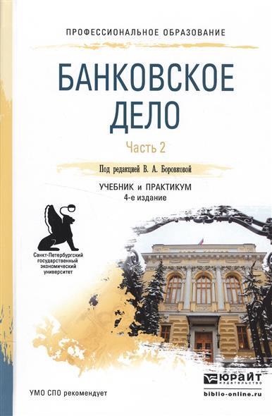 Боровкова В. (ред.) Банковское дело. В 2 частях. Часть 2. Учебник и практикум для СПО