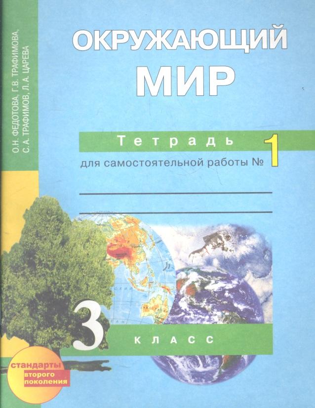 Окружающий мир. Тетрадь для самостоятельной работы № 1. 3 класс. 2-е издание
