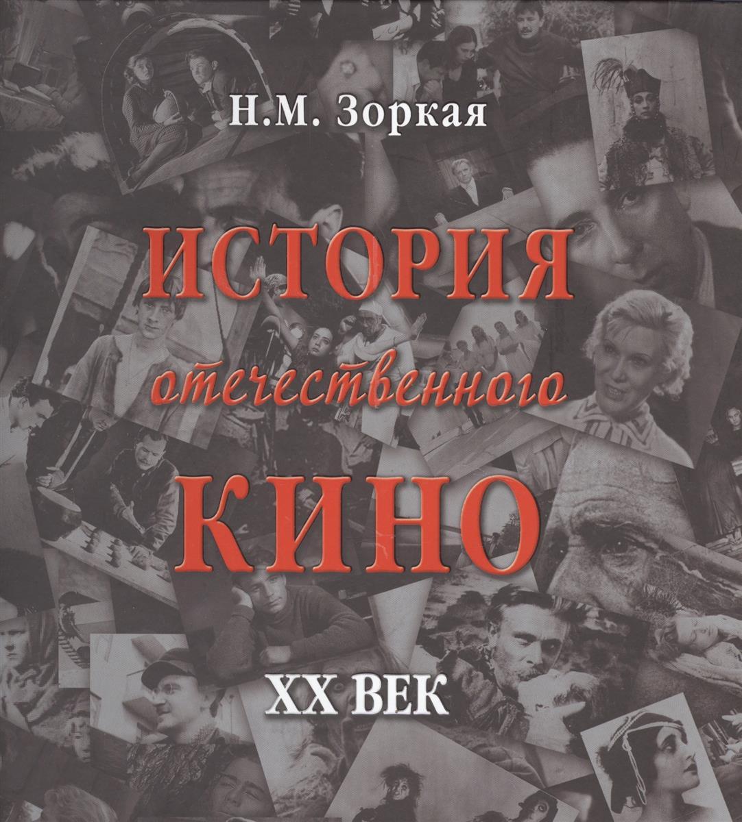 цены Зоркая Н. История отечественного кино. XX век