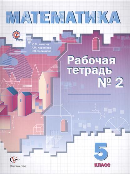 Математика. 5 класс. Рабочая тетрадь №2 для учащихся общеобразовательных учреждений