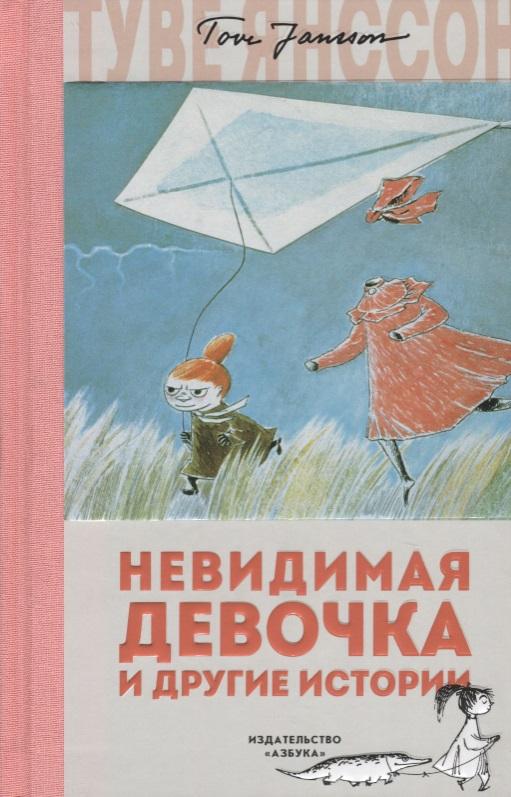 Янссон Т. Невидимая девочка и другие истории янссон т волшебная зима повесть сказка