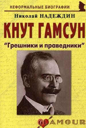 Кнут Гамсун Грешники и праведники
