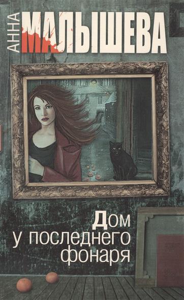 Малышева А. Арт-детективы. Разоблачая шедевры: Дом у последнего фонаря (комплект из 4 книг)