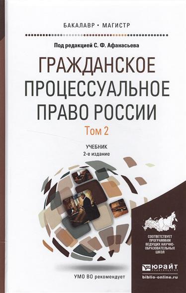 Гражданское процессуальное право России. В 2 томах. Том 2. Учебник для бакалавриата и магистратуры