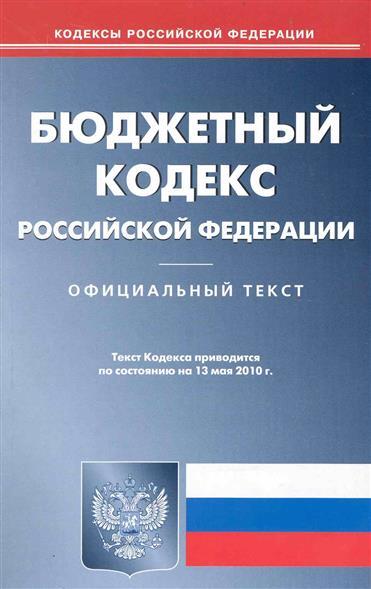 Бюджетный кодекс РФ