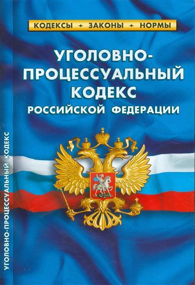 Уголовно-процессуальный кодекс Российской Федерации. По состоянию на 5 октября 2016 года
