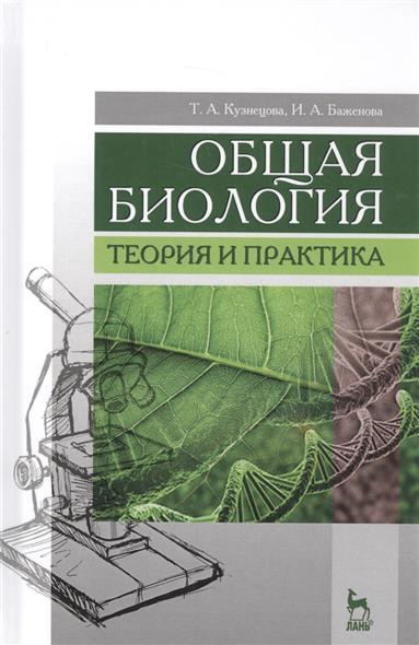 Кузнецова Т., Баженова И. Общая биология. Теория и практика. Учебное пособие