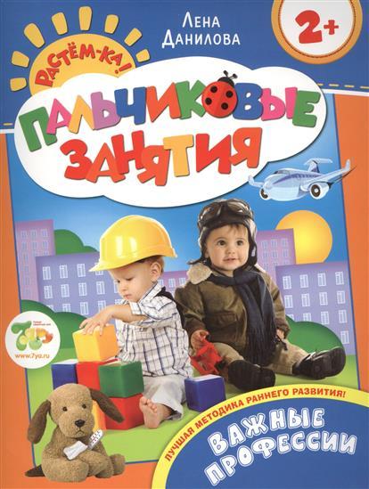 Данилова Е. Важные профессии данилова е краткий словарик сновидений