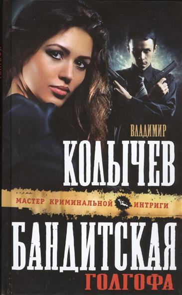 Колычев В. Бандитская Голгофа