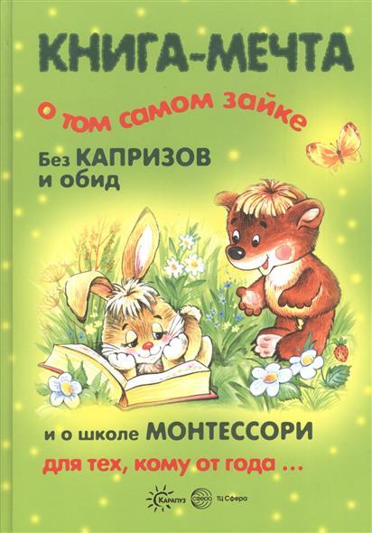 Книга-мечта о том самом Зайке…