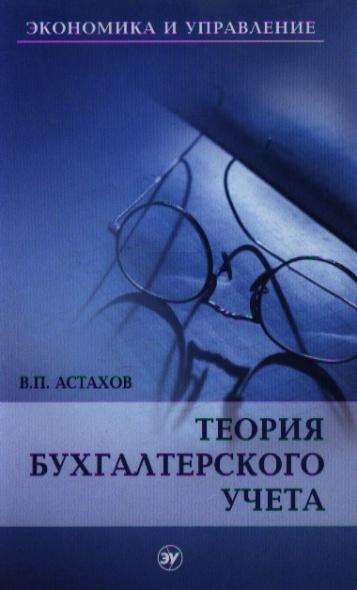 Теория бух. учета Астахов